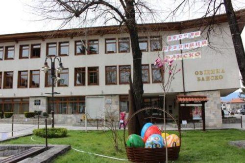 Clădirea municipiului Bansko | Lucky Bansko