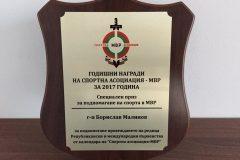 Premiul Ministerului de Interne pentru | Lucky Bansko